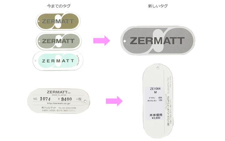 【ZERMATT】【ツェルマット】タグの変更について
