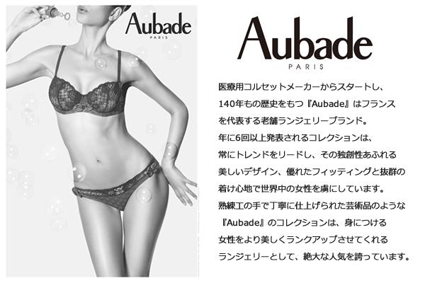 【Aubade】【オーバドゥ】ブランド説明
