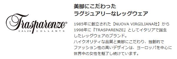Trasparenze【トラスパレンツェ】