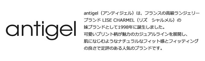 【antigel】【アンティジェル】