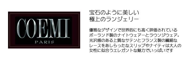 【COEMI】コエミ