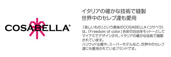 COSABELLA【コサベラ】