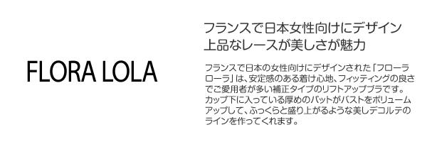 FLORA LOLA【フローラローラ】