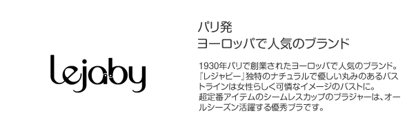 lejaby【レジャビー】