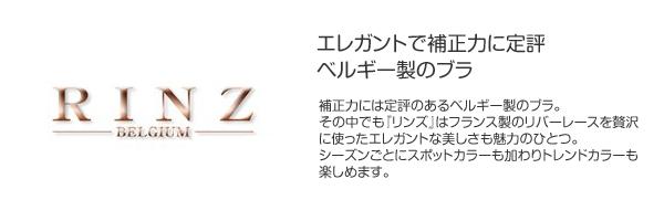 RINZ【リンヅ】