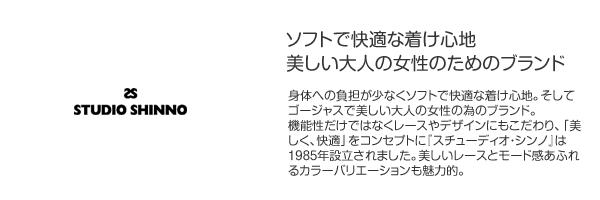 STUDIO SHINNO【スチューディオシンノ】